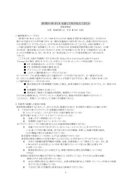 PDF 約33MB 4ページ
