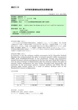 様式 C-19 科学研究費補助金研究成果報告書 - KAKEN