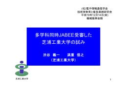 多学科同時JABEE受審した 芝浦工業大学の試み