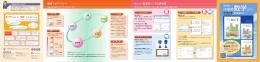 改訂版 中学校数学 平成28年度用教科書のご案内 ダイジェスト版(PDF