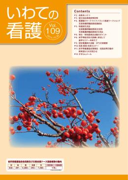 Contents - 岩手県看護協会