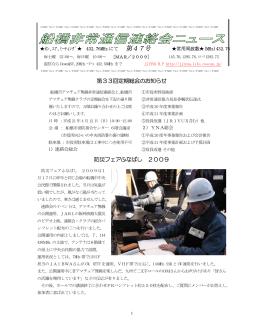 news47 - 船橋市アマチュア無線クラブ