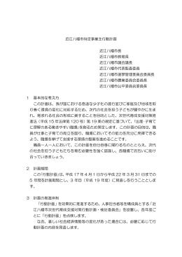 特定事業主行動計画(前期) (ファイル名:tokujigyo