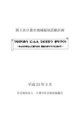 平成 23 年 3 月 - 中部ケーブルネットワーク