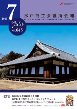 2015年7月号 - 水戸商工会議所
