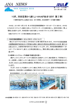 10月、羽田空港から新しいANAが始まります