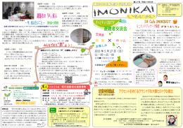 第47号 平成27年5月 - 大阪市ボランティア情報センター