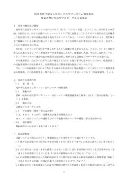 岐阜市住民票写し等コンビニ交付システム構築業務 事業者選定公募型