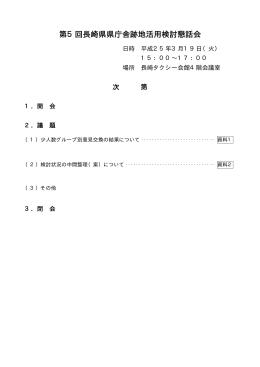 【会議資料】(PDF:1135KB)