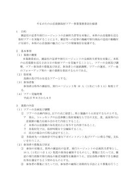 業務委託仕様書 - 山形県ホームページ