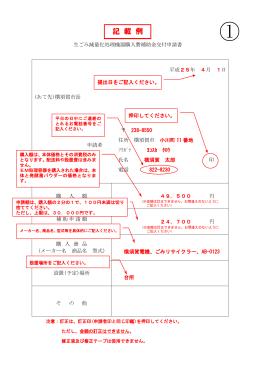 生ごみ減量化処理機器購入費補助金交付申請書記載例