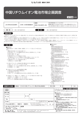 PDFパンフレット(Z049 中国リチウムイオン電池市場企画調査)