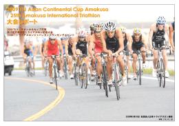 2009天草ITUトライアスロンコンチネンタルカップ 大会レポート