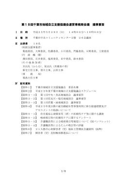 第18回千葉市地域自立支援協議会運営事務局会議議事要旨(PDF