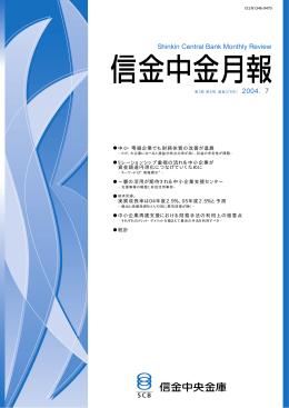 2004年7月号 - 信金中金 地域・中小企業研究所