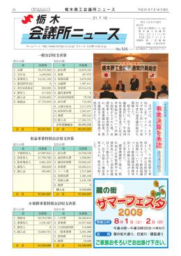 栃木商工会議所