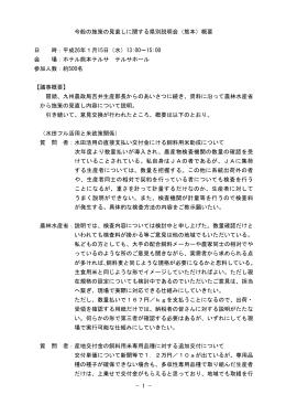 熊本県説明会概要(PDF:114KB)