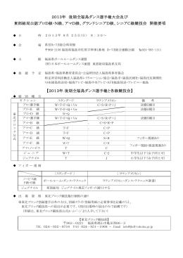 後期全福島 - 日本ボールルームダンス連盟東部総局東北ブロック