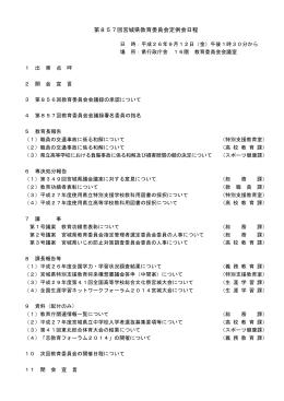 資料 [PDFファイル/3.6MB]