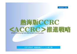 熱海版CCRC <ACCRC>推進戦略