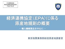 繊維製品」資料 - 日本関税協会
