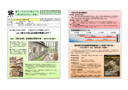 (仮称)「漱石山房」記念館の整備 [PDF形式:611KB]