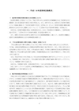 平成18年度[PDF/31KB]