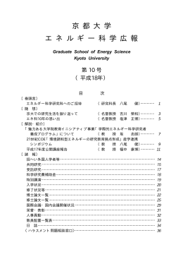 本文 - 京都大学大学院エネルギー科学研究科