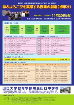 パンフレットダウンロード(PDF - 山口大学教育学部附属山口中学校