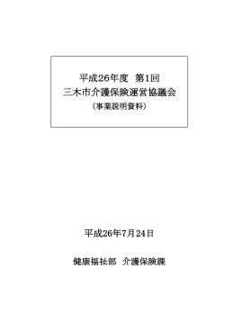 平成26年度 第1回 三木市介護保険運営協議会 平成26年7月24日