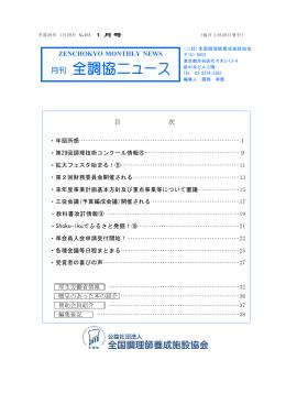 494 - 社団法人・全国調理師養成施設協会