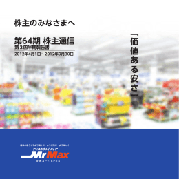 PDF形式 - ミスターマックス
