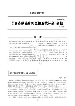 No.108(2013年3月20日 - 一般社団法人青森県臨床検査技師会