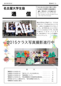 生協通信 2015年5月号 PDF(約9.5MB)