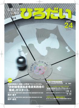 弘前大学広報誌「ひろだい」