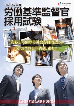 平成26年度労 働基準監督官採用試験パンフレット