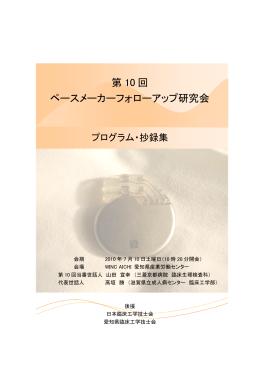 プログラム・抄録集