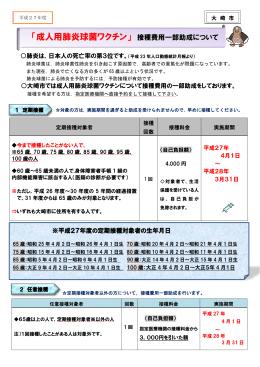 成人用肺炎球菌ワクチン指定医療機関一覧(パンフレット