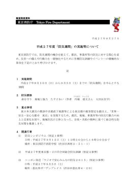 「防災週間」の実施等について - 東京消防庁