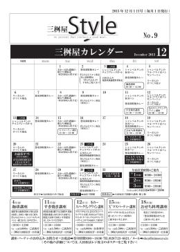 三桝屋カレンダー - みますや 栃木県大田原市