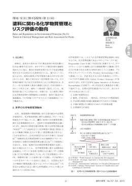 塗料に関わる化学物質管理とリスク評価の動向 Rules and Regulations