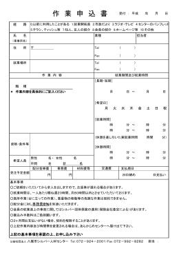 作業申込書 - 八尾市シルバー人材センター