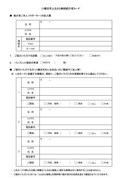 八幡浜市ふるさと納税紹介者カード