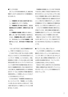 No.4(P7-18) - 全国有機農業推進協議会