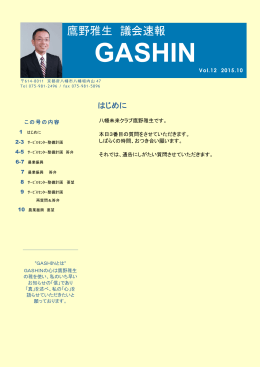 GASHIN VOl.12 UPしました。