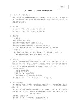 第1回福山ブランド認定品募集要項(案) 資料9