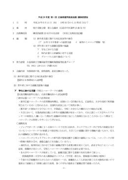 平成24年度第1回 広島県雇用推進会議 議事録要旨