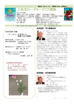 会長挨拶:早川瀧雄会長 幹事報告:坂内康男幹事