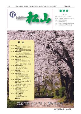 会報66号 春季号 - 松山市シルバー人材センター