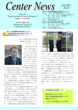 Center News No. 9(PDF)